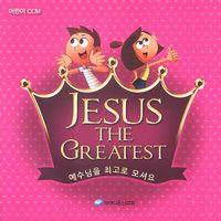 2012 파이디온 여름성경학교 - JESUS THE GREATEST (CD)