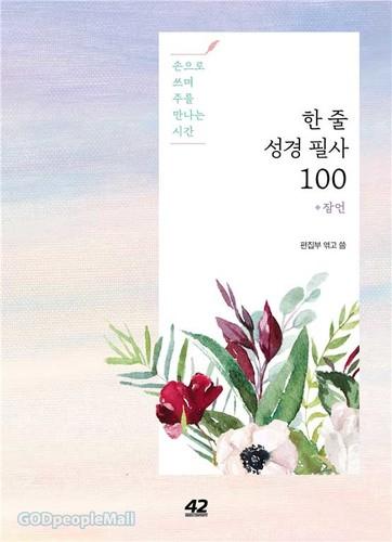 한 줄 성경 필사 100 - 잠언