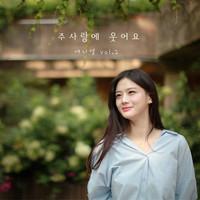 여니엘(쉬즈 이태연) vol.2 - 주 사랑에 웃어요 (CD)