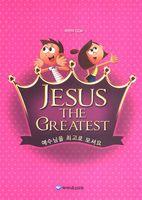 2012 파이디온 여름성경학교 - JESUS THE GREATEST (DVD)