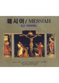 오라토리오 메시아 (2CD)