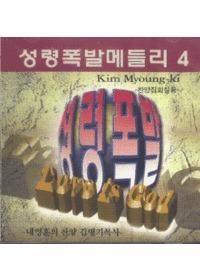 성령폭발메들리 4 - 김명기목사 찬양집회실황 (CD)