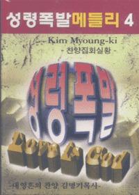 성령폭발메들리 4 - 김명기목사 찬양집회실황 (Tape)