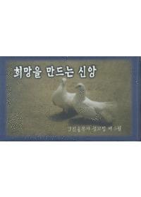 김진홍 목사 설교집 제5권 - 희망을 만드는 신앙 (10Tape)