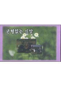김진홍 목사 설교집 제6권 - 균형있는 신앙 (10Tape)
