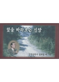 김진홍 목사 설교집 제7권 - 앞을 바라보는 신앙 (10Tape)
