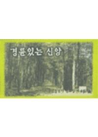 김진홍 목사 설교집 제8권 - 경륜있는 신앙 (10Tape)