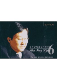 김석균 복음성가작곡집 12 (Tape)