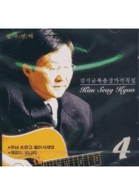 김석균 복음성가작곡집 12 (CD)