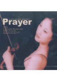 노미선 바이올린 연주곡 1 - Prayer (CD)