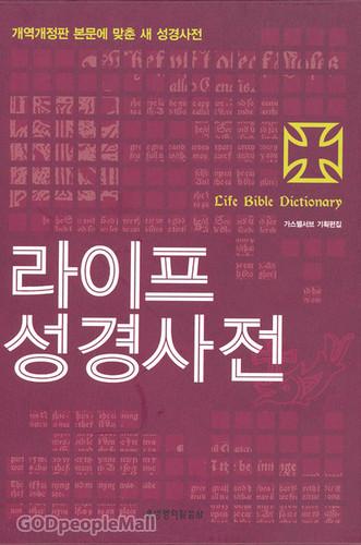 라이프 성경사전 소 (비닐/ 색인)