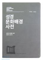 성경 문화배경 사전 (고급판/가죽) - 그레이