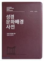 성경 문화배경 사전 (고급판/가죽) - 와인
