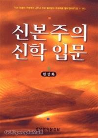 신본주의 신학 입문