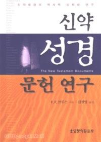 신약 성경 문헌연구