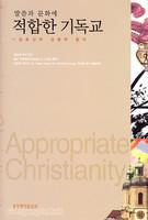 말씀과  문화에 적합한 기독교 - 성육신과 상황화 원리