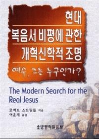 현대 복음서비평에 관한 개혁신학적 조명 : 예수 그는 누구인가