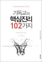 [개정판]기독교의 핵심진리 102가지