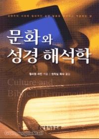문화와 성경 해석학