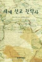 세계 선교 전략사 : 교회사 속에 나타난 선교 전략과 사례 연구