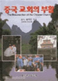 중국교회의 부활