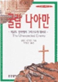 굴람 나아만 - 산 믿음 시리즈1
