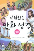 재미있는 만화성경 (합본)