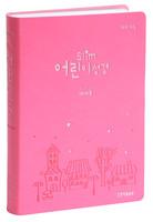 Slim 어린이성경 소 단본(무색인/친환경PU소재/오픈식/분홍)