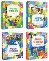 우리 아이 첫 퍼즐 성경 시리즈 세트 (전4권)