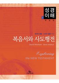 [개정판] 복음서와 사도행전 - 성경이해 1