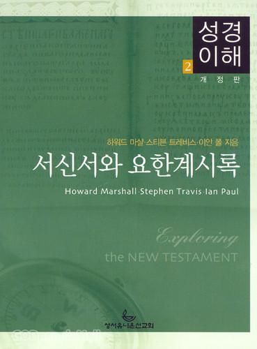 [개정판] 서신서와 요한계시록 - 성경이해2