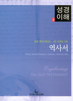 역사서 - 성경이해 4