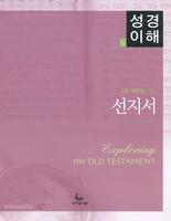 선지서 - 성경이해 6