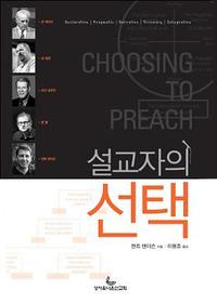 설교자의 선택