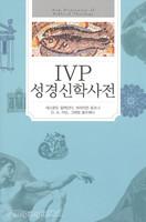 [개정판] IVP 성경신학사전 (양장본)
