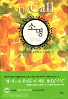 [개정판] 소명