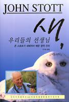 새 우리들의 선생님 : 존 스토트가 새에게서 배운 영적 진리