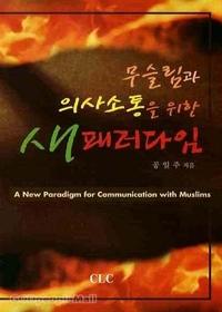 무슬림과 의사소통을 위한 새패러다임