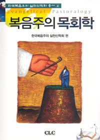 복음주의 목회학 - 한국복음주의 실천신학회 총서 4