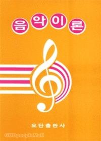 음악이론(악전)