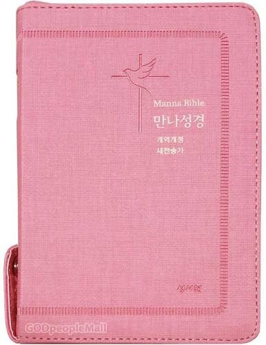 성서원 만나성경 특소 합본( 색인/지퍼/핑크)