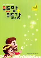 위드맘 위드갓3 (5~7세용)