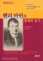 [개정판] 헨리 마틴의 생애와 일기  - 세계기독교고전 40