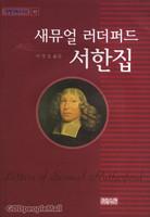 새뮤얼 러더퍼드 서한집 - 세계기독교고전 43