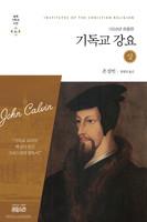 [개정판]기독교강요 (상) - 1559년 최종판
