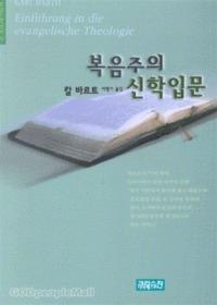 복음주의 신학입문