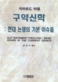 구약신학 : 현대 논쟁의 기본 이슈들