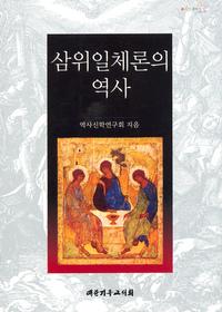삼위일체론의 역사