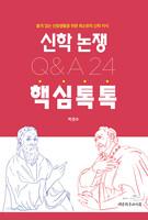 신학 논쟁 핵심톡톡 Q&A 24