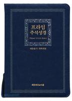 NEW 새찬송가 프라임 주석성경 대 합본 (색인/이태리신소재/지퍼/군청)